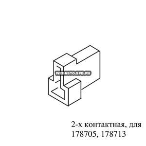 178802 Колодка штекерная 2х-полюсная