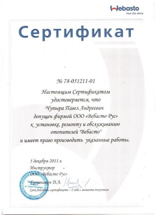 Сертификат установщика 2