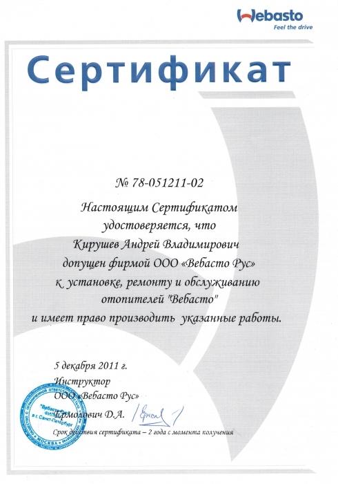 Сертификат установщика